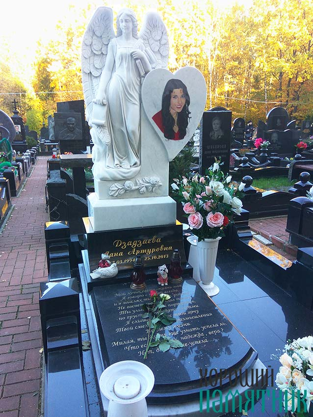 вернуть мужа эффективно на могилу